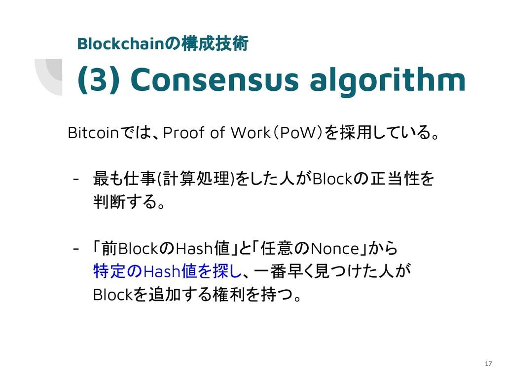 (3) Consensus algorithm Bitcoinでは、Proof of Work...