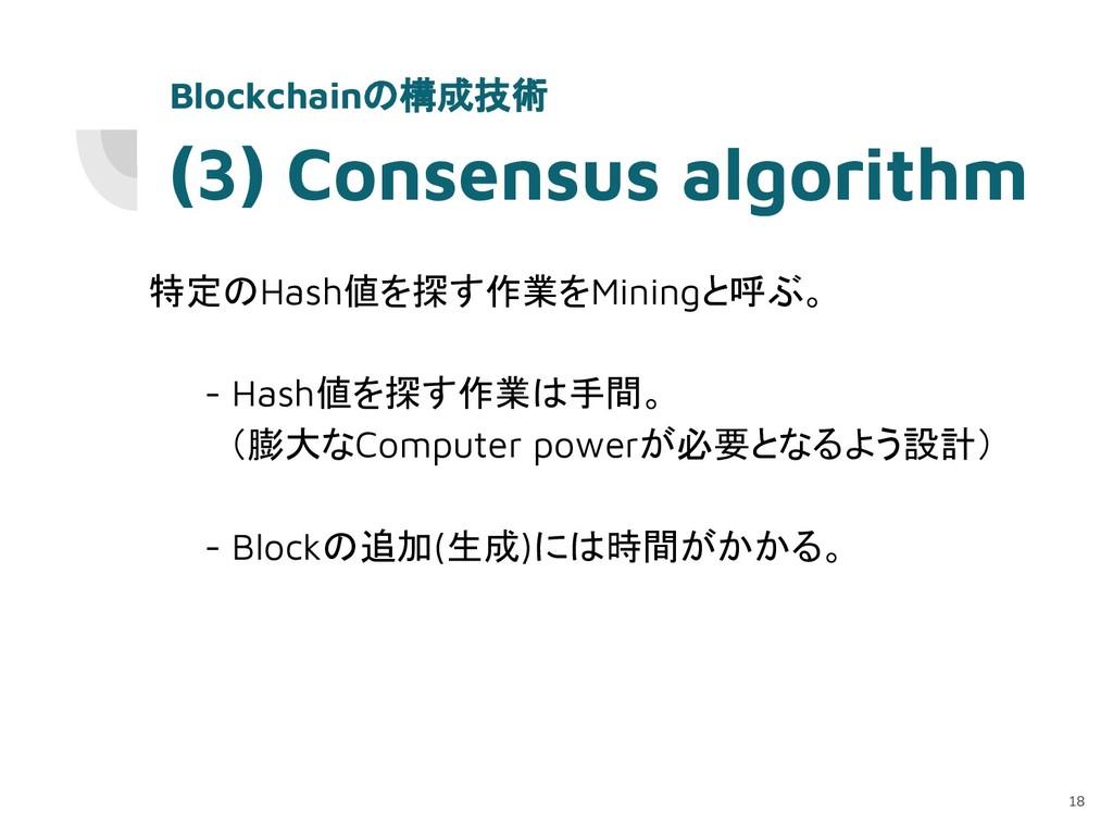 (3) Consensus algorithm 特定のHash値を探す作業をMiningと呼ぶ...