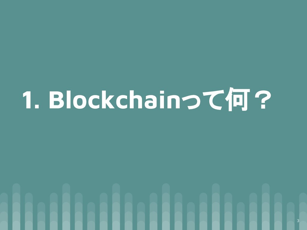 1. Blockchainって何? 3