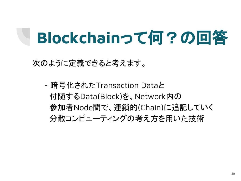 Blockchainって何?の回答 次のように定義できると考えます。 - 暗号化されたTran...