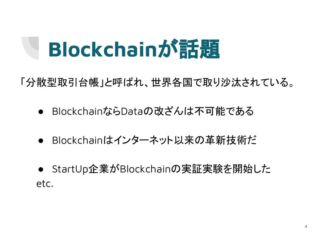 Blockchainが話題 「分散型取引台帳」と呼ばれ、世界各国で取り沙汰されている。 ● B...