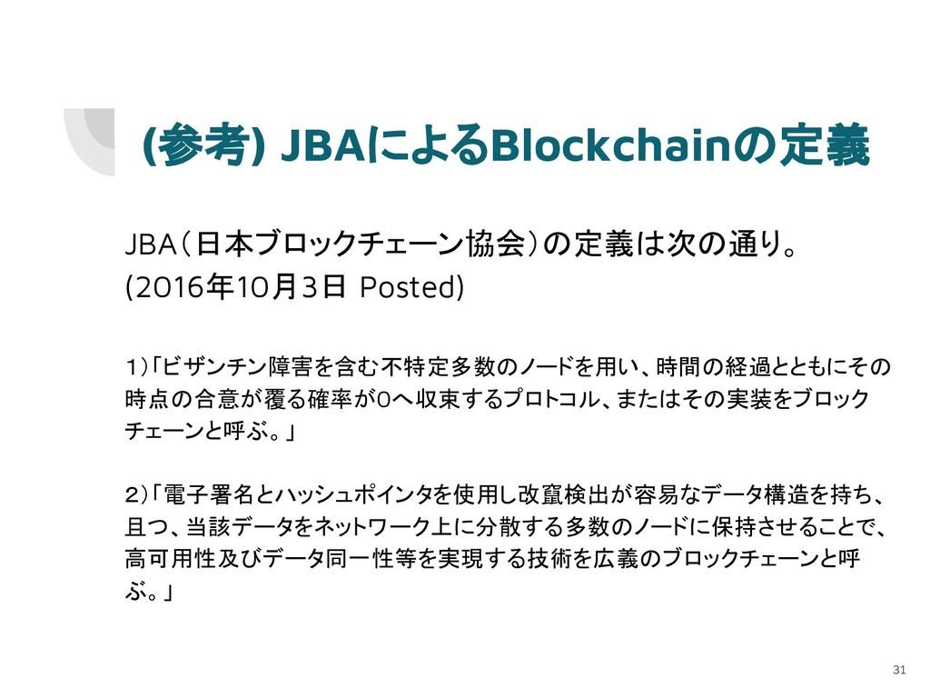 (参考) JBAによるBlockchainの定義 JBA(日本ブロックチェーン協会)の定義は次...