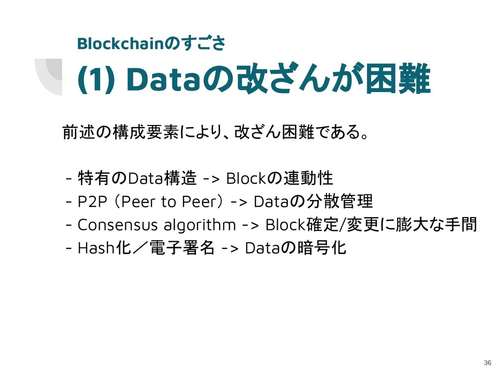 (1) Dataの改ざんが困難   前述の構成要素により、改ざん困難である。 - 特有のDat...
