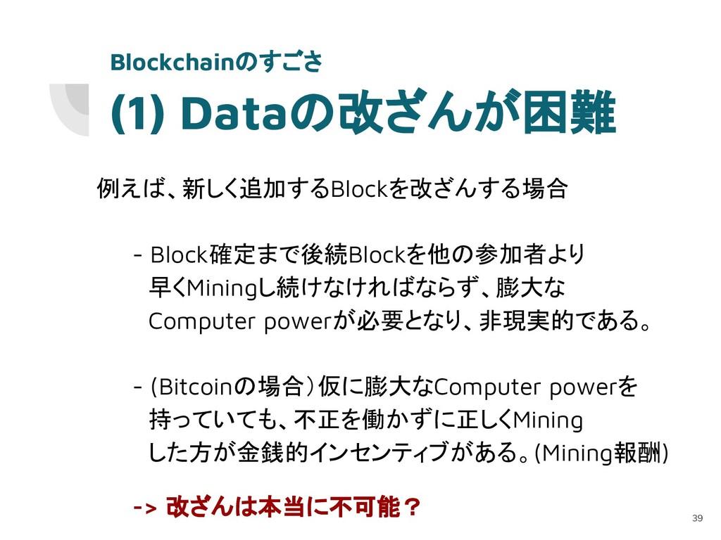 (1) Dataの改ざんが困難 例えば、新しく追加するBlockを改ざんする場合 - Bloc...