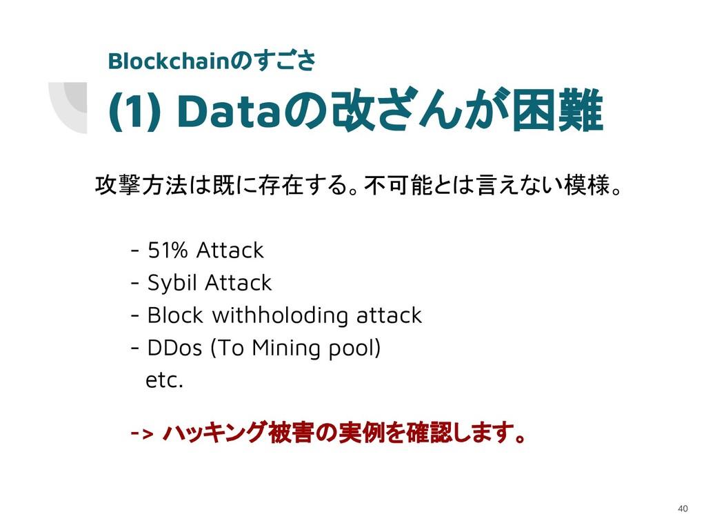 (1) Dataの改ざんが困難 攻撃方法は既に存在する。不可能とは言えない模様。 - 51% ...