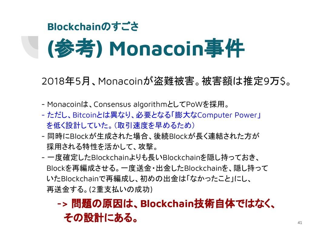 (参考) Monacoin事件 2018年5月、Monacoinが盗難被害。被害額は推定9万$...