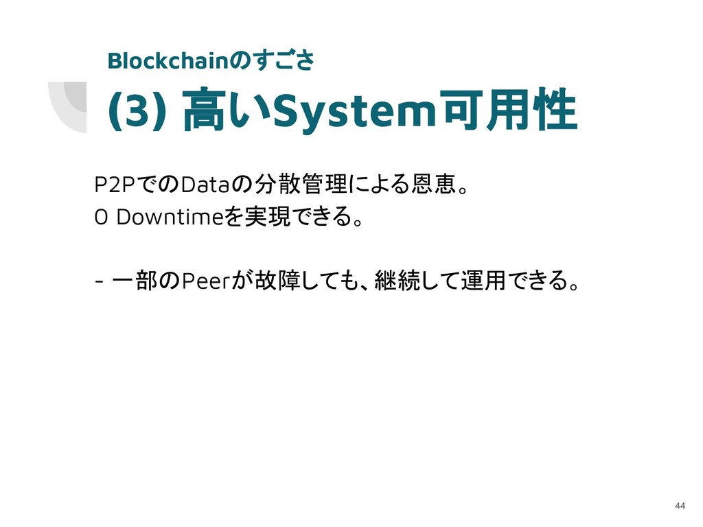 (3) 高いSystem可用性 P2PでのDataの分散管理による恩恵。 0 Downtime...