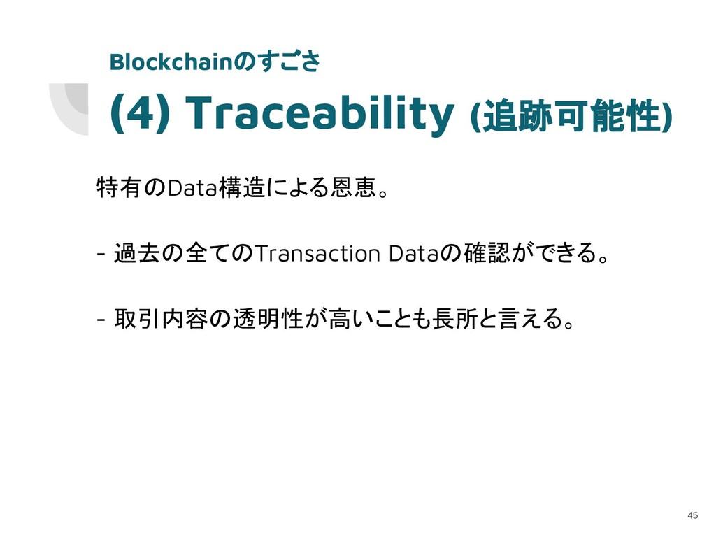(4) Traceability (追跡可能性) 特有のData構造による恩恵。 - 過去の全...