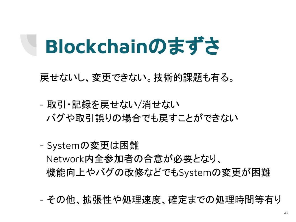 Blockchainのまずさ 戻せないし、変更できない。技術的課題も有る。 - 取引・記録を戻...