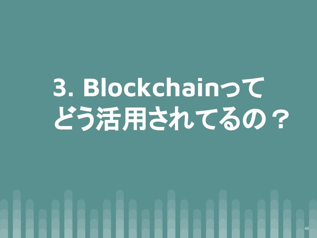 3. Blockchainって どう活用されてるの? 48