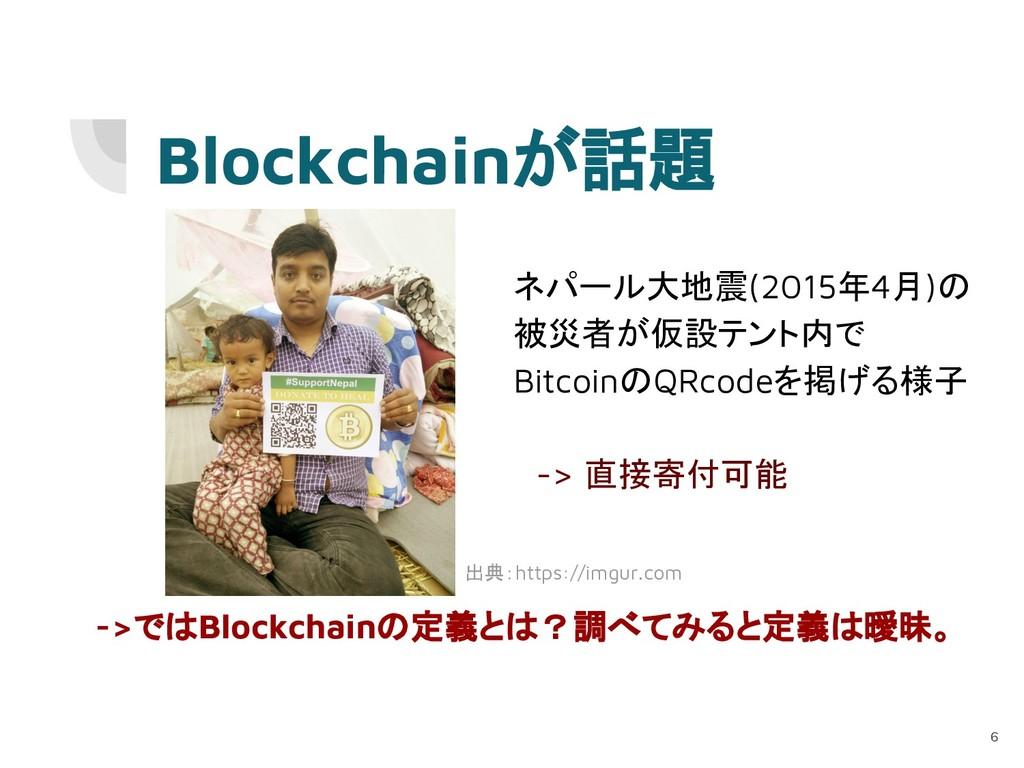 Blockchainが話題 ->ではBlockchainの定義とは?調べてみると定義は曖昧。 ...