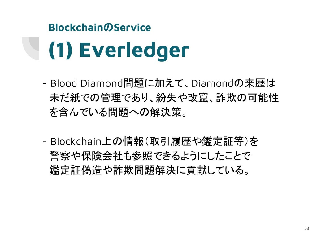 (1) Everledger - Blood Diamond問題に加えて、Diamondの来歴...