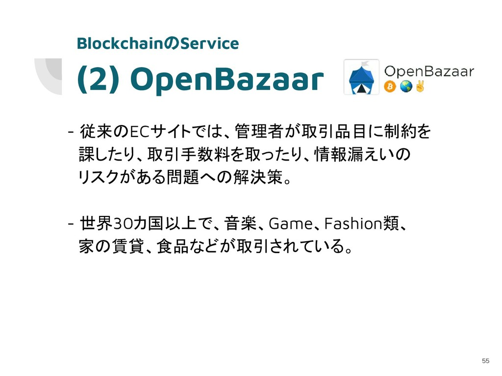 (2) OpenBazaar - 従来のECサイトでは、管理者が取引品目に制約を  課したり、...