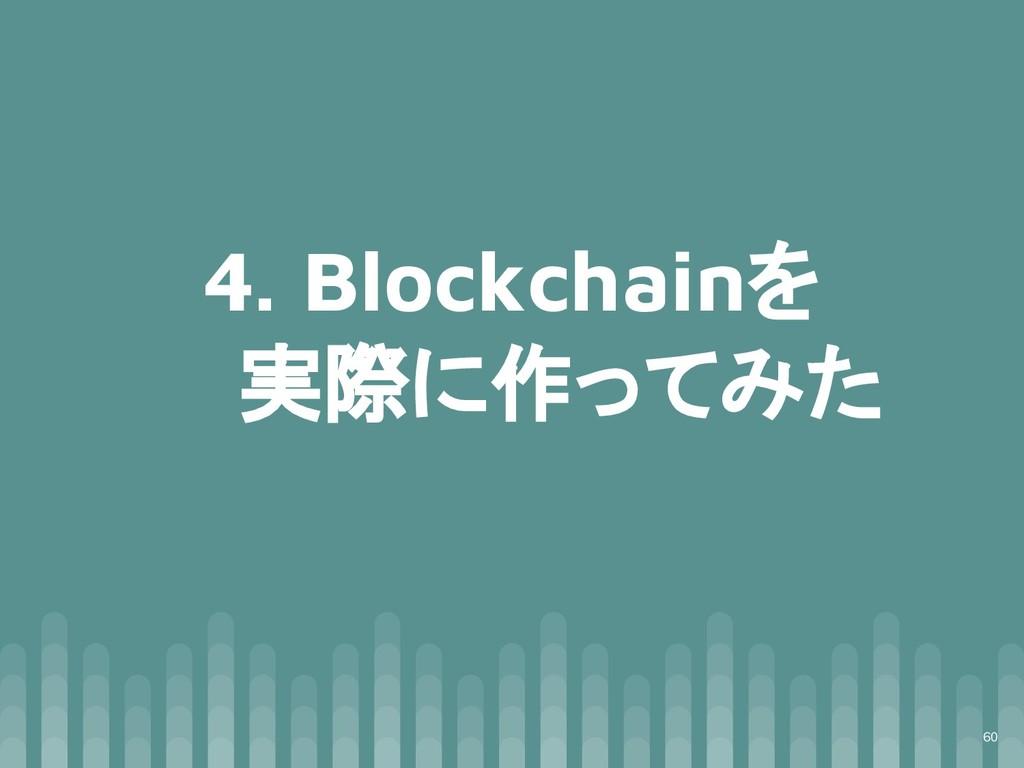 4. Blockchainを 実際に作ってみた 60