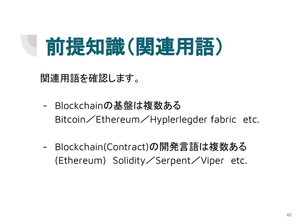 前提知識(関連用語) 関連用語を確認します。 - Blockchainの基盤は複数ある Bit...