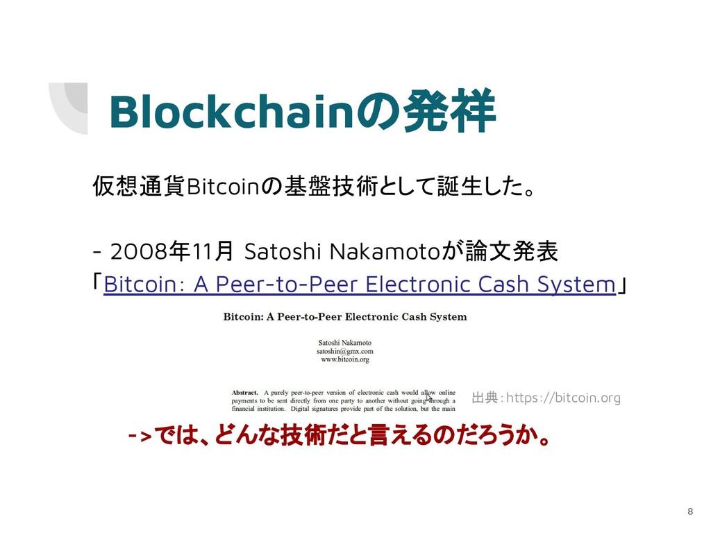 Blockchainの発祥 仮想通貨Bitcoinの基盤技術として誕生した。 - 2008年1...