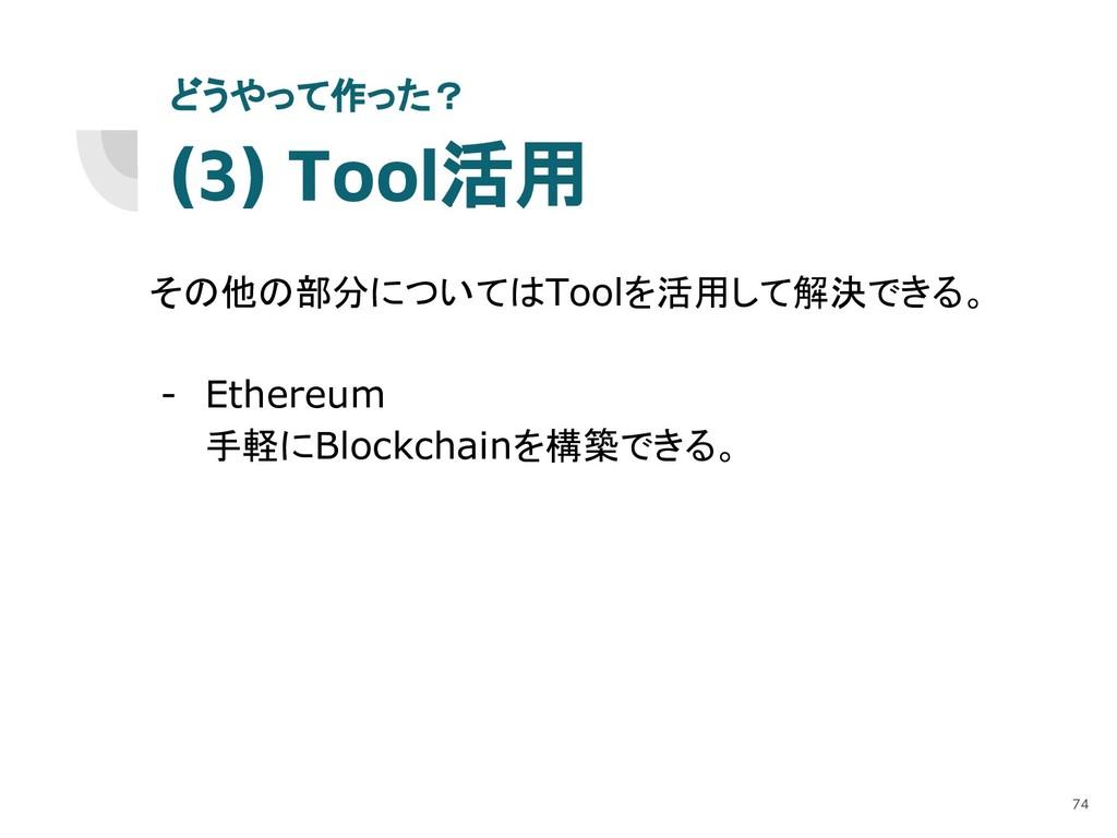 (3) Tool活用 その他の部分についてはToolを活用して解決できる。 - Ethereu...