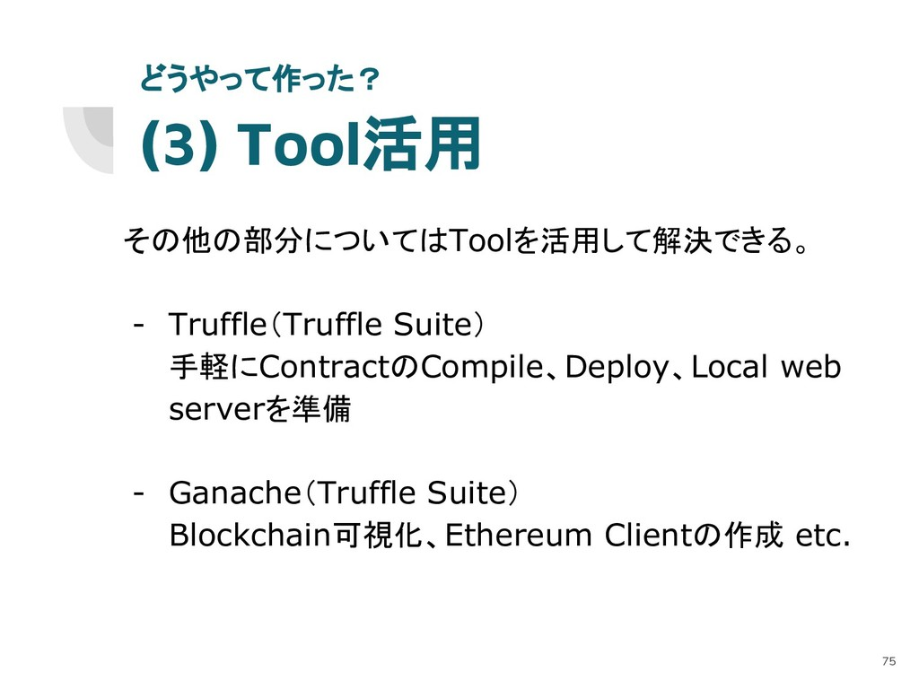 (3) Tool活用 その他の部分についてはToolを活用して解決できる。 - Truffle...
