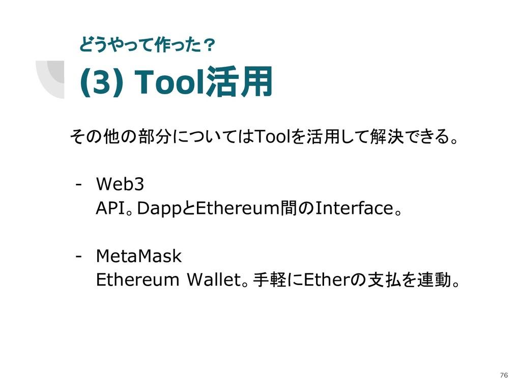 (3) Tool活用 その他の部分についてはToolを活用して解決できる。 - Web3 AP...