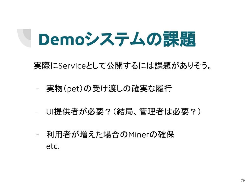 Demoシステムの課題 実際にServiceとして公開するには課題がありそう。 - 実物(pe...