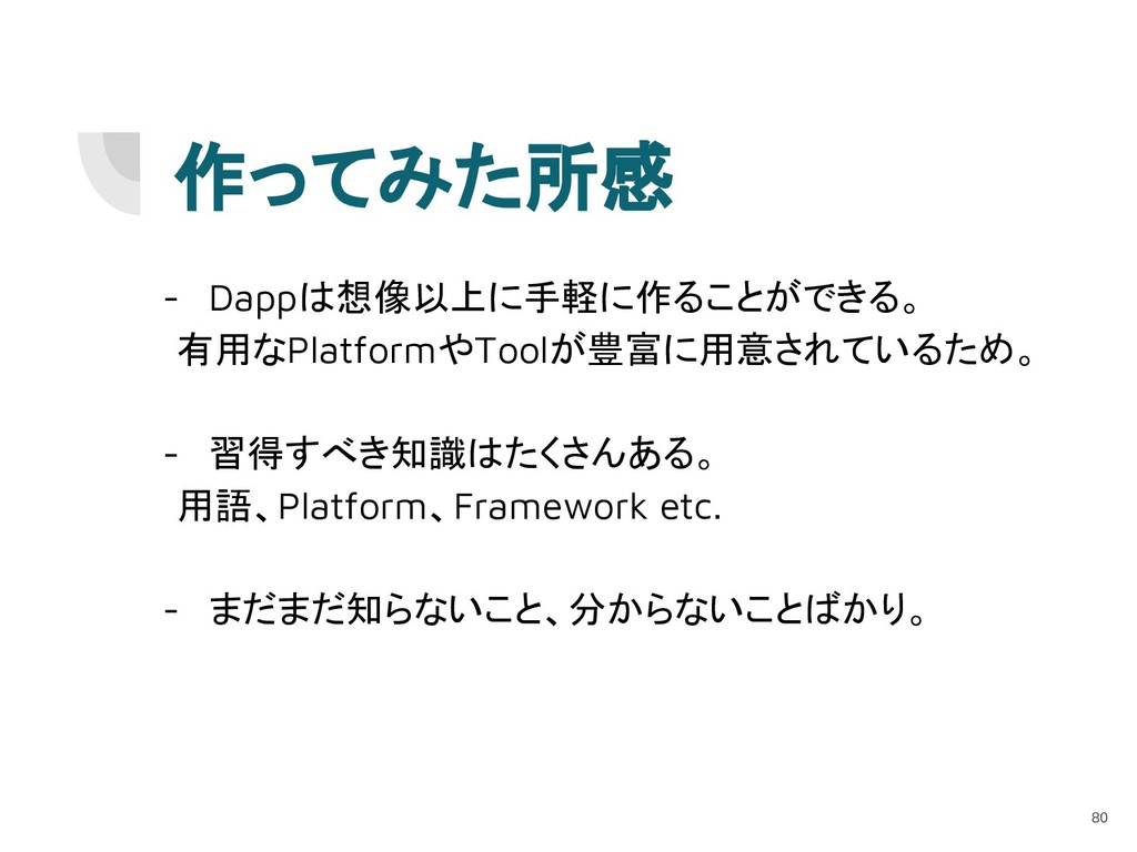 作ってみた所感 - Dappは想像以上に手軽に作ることができる。  有用なPlatformやT...