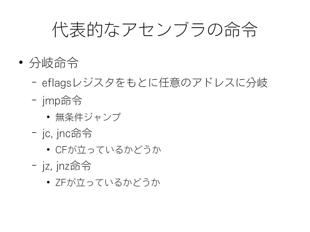 代表的なアセンブラの命令 ● 分岐命令 – eflagsレジスタをもとに任意のアドレスに分岐 ...
