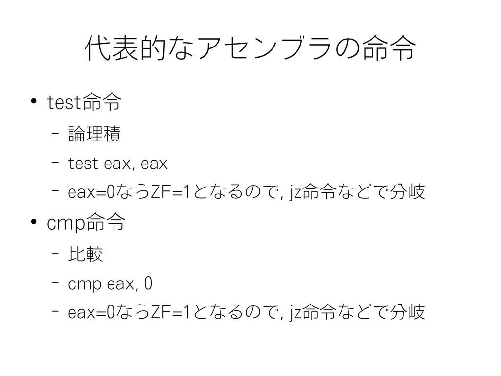代表的なアセンブラの命令 ● test命令 – 論理積 – test eax, eax – e...