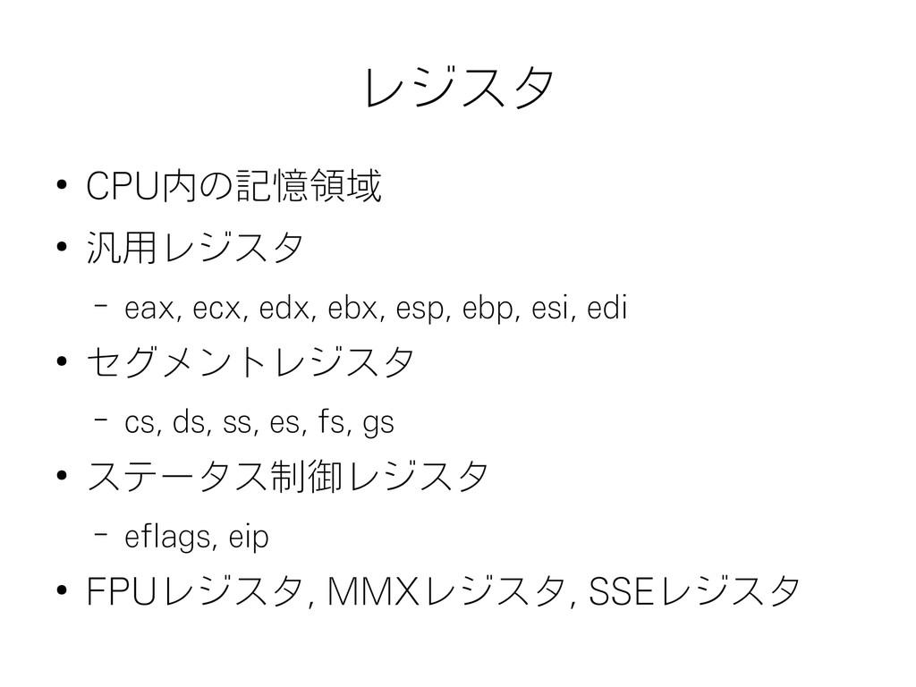 レジスタ ● CPU内の記憶領域 ● 汎用レジスタ – eax, ecx, edx, ebx,...
