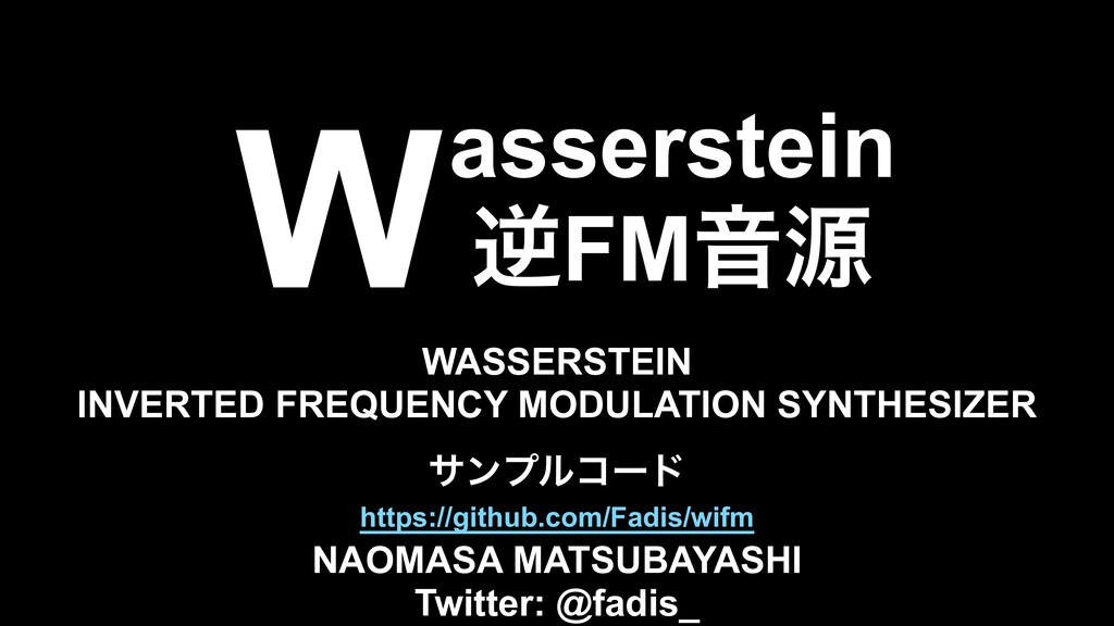 asserstein ٯFMԻݯ NAOMASA MATSUBAYASHI Twitter: ...