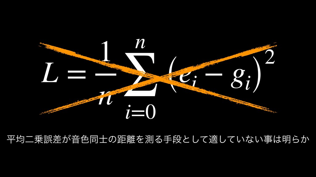 L = 1 n n ∑ i=0 (ei − gi) 2 ฏۉೋޡ͕ࠩԻ৭ಉͷڑΛଌΔखஈ...