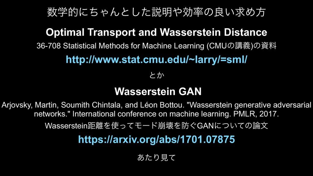 ֶతʹͪΌΜͱͨ͠આ໌ޮͷྑ͍ٻΊํ http://www.stat.cmu.edu/~...