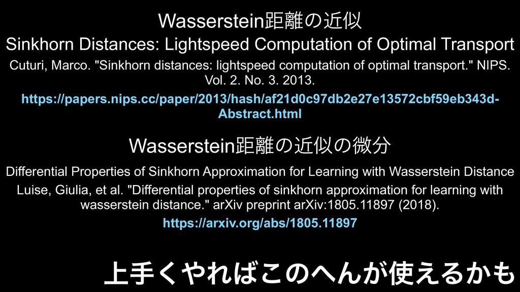 Sinkhorn Distances: Lightspeed Computation of O...