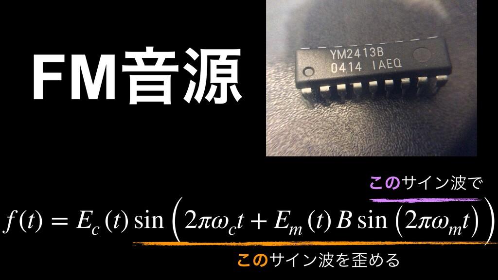 f (t) = Ec (t) sin (2πωc t + Em (t) B sin (2πωm...