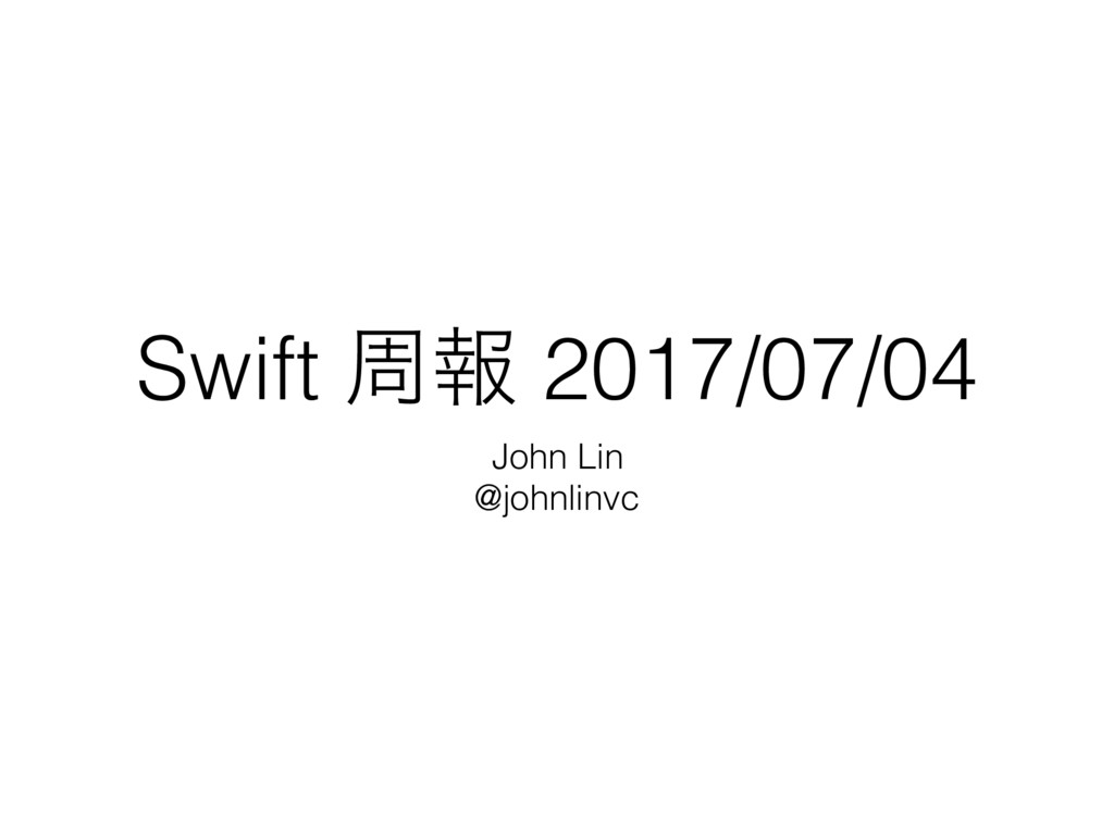 Swift पใ 2017/07/04 John Lin @johnlinvc