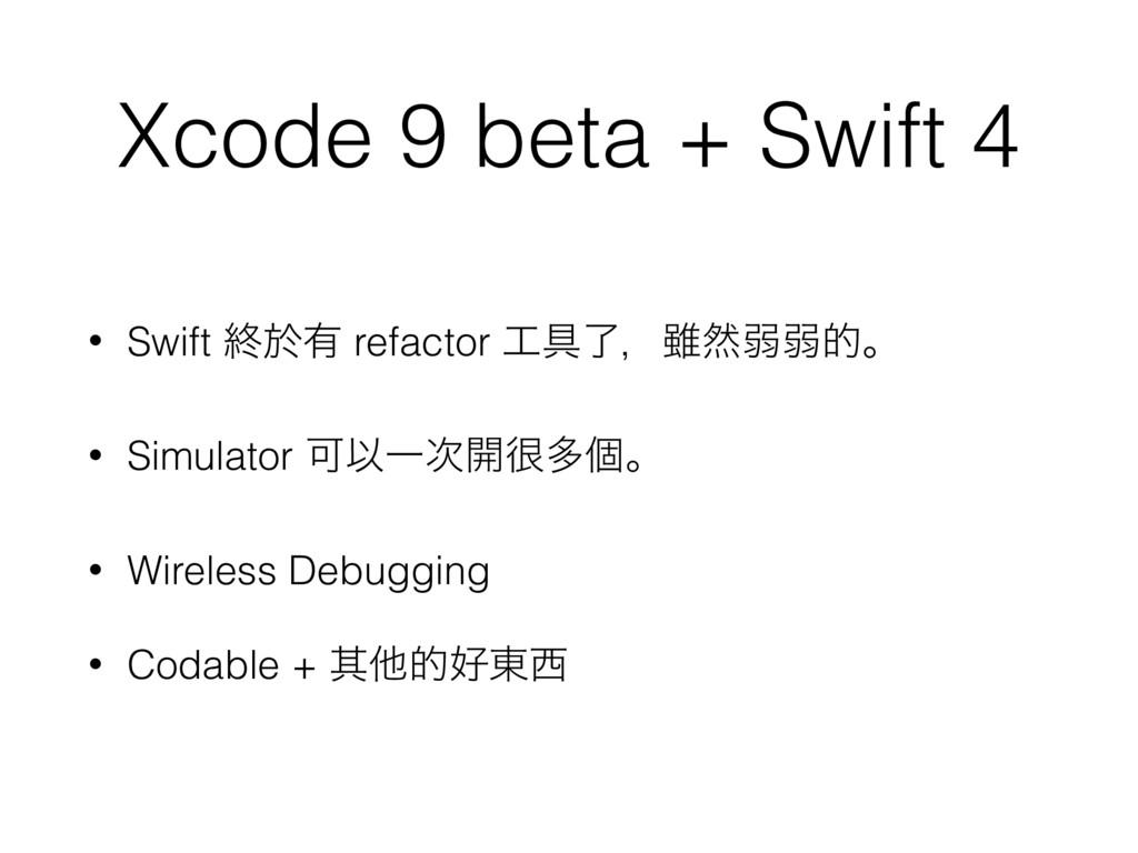 Xcode 9 beta + Swift 4 • Swift ऴԙ༗ refactor ۩ྃ...
