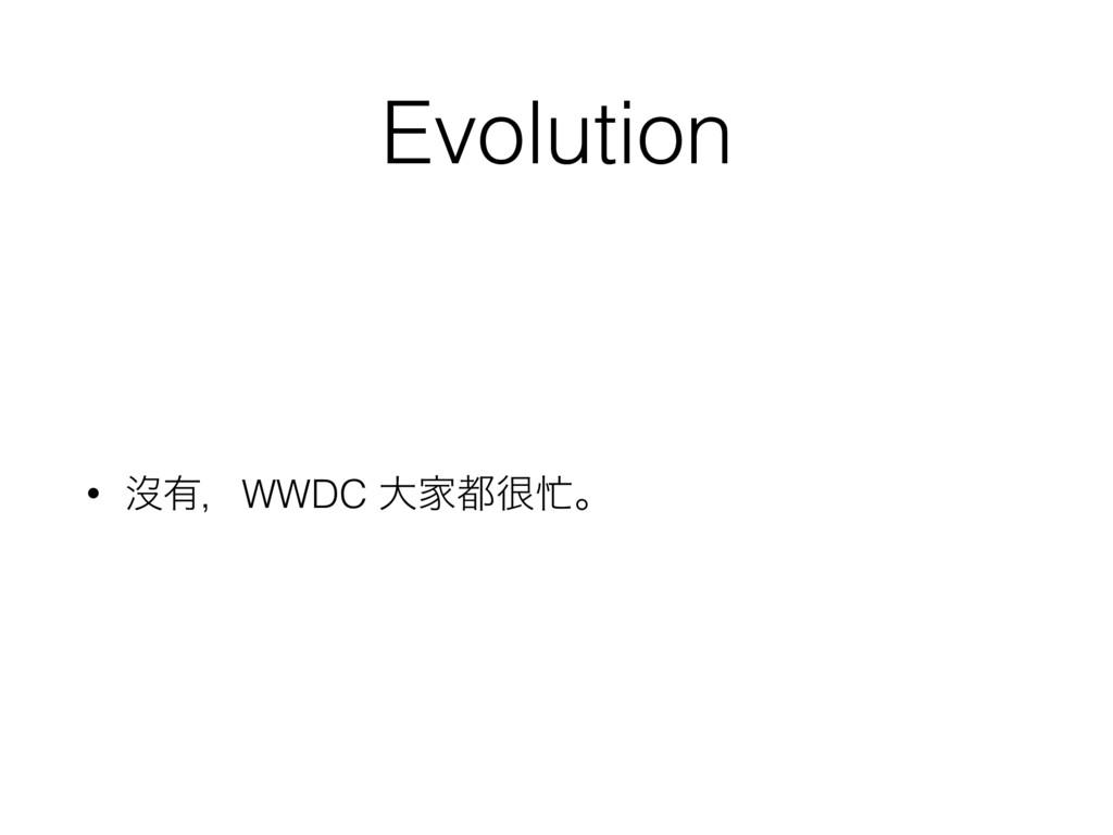 Evolution • ᔒ༗ɼWWDC େՈɻ