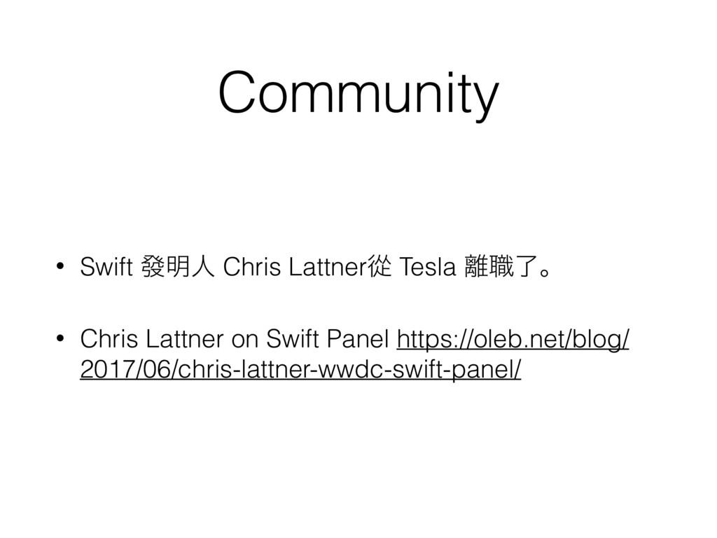 Community • Swift ᚙ໌ਓ Chris Lattnerኺ Tesla ৬ྃɻ...