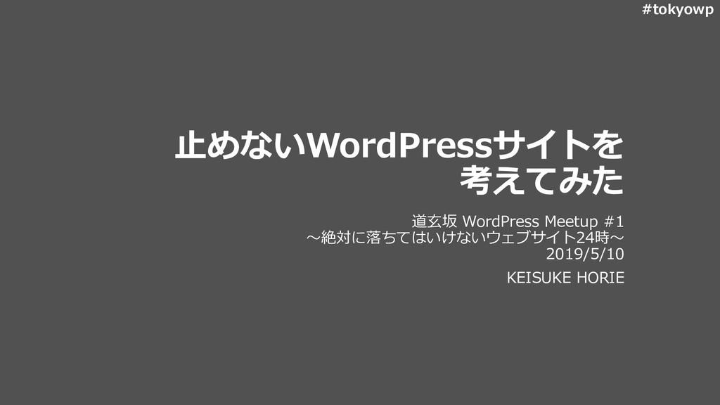 #tokyowp 止めないWordPressサイトを 考えてみた 道玄坂 WordPress ...