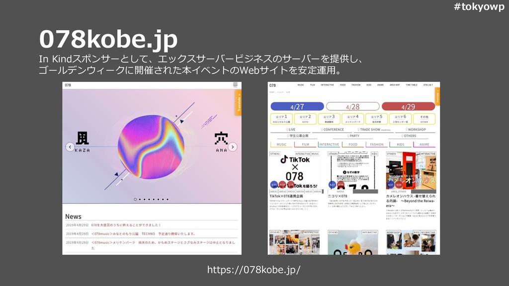 #tokyowp 078kobe.jp In Kindスポンサーとして、エックスサーバービジネ...