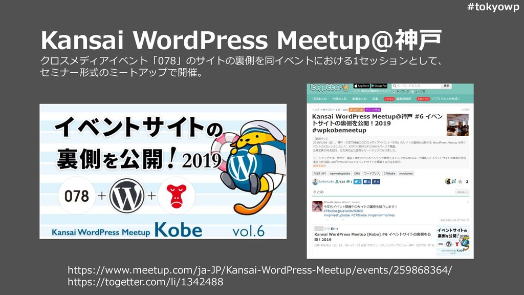 #tokyowp Kansai WordPress Meetup@神戸 クロスメディアイベント...