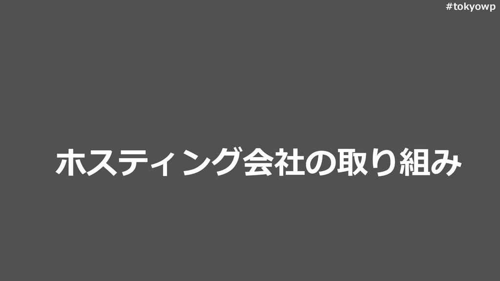 #tokyowp ホスティング会社の取り組み