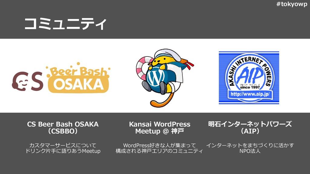 #tokyowp コミュニティ CS Beer Bash OSAKA (CSBBO) カスタマ...