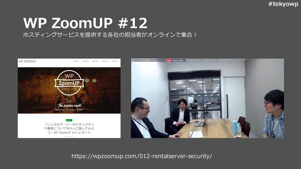 #tokyowp WP ZoomUP #12 ホスティングサービスを提供する各社の担当者がオン...