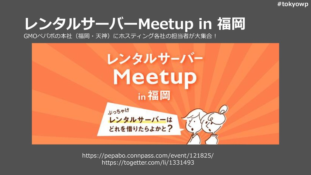 #tokyowp レンタルサーバーMeetup in 福岡 GMOペパボの本社(福岡・天神)に...