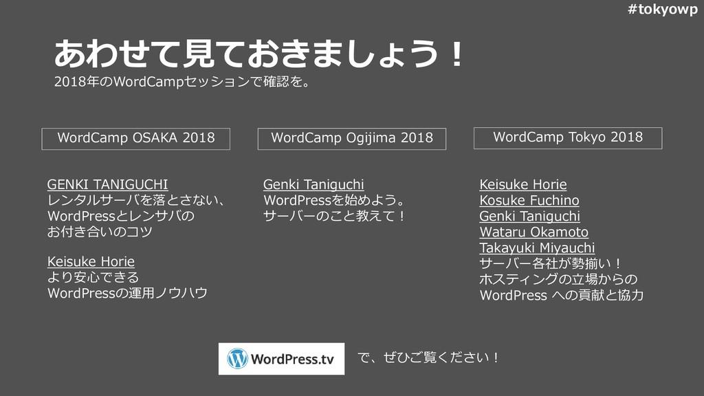 #tokyowp あわせて見ておきましょう! 2018年のWordCampセッションで確認を。...