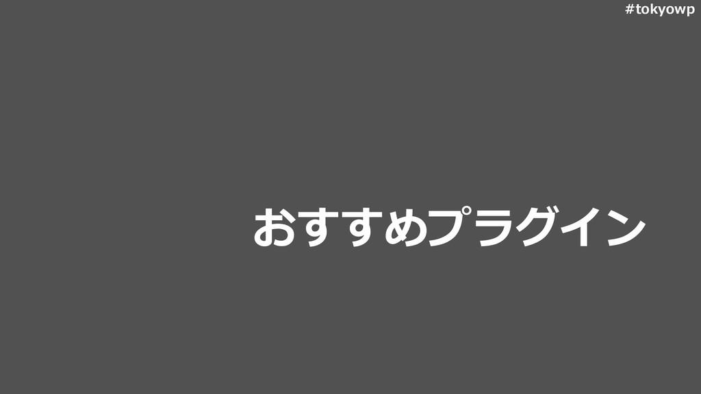 #tokyowp おすすめプラグイン