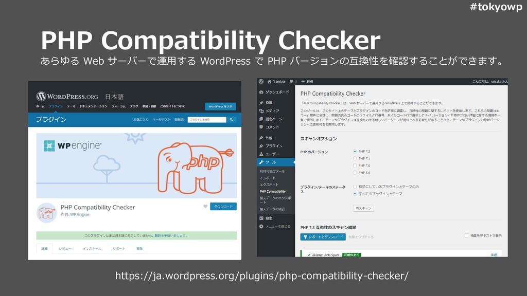 #tokyowp PHP Compatibility Checker あらゆる Web サーバ...