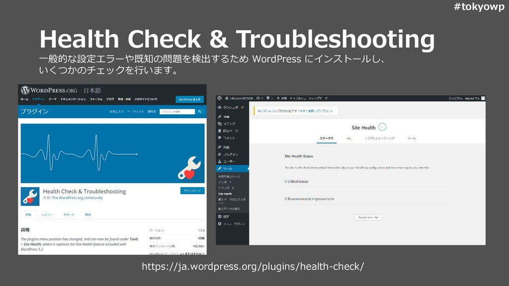 #tokyowp Health Check & Troubleshooting 一般的な設定エ...