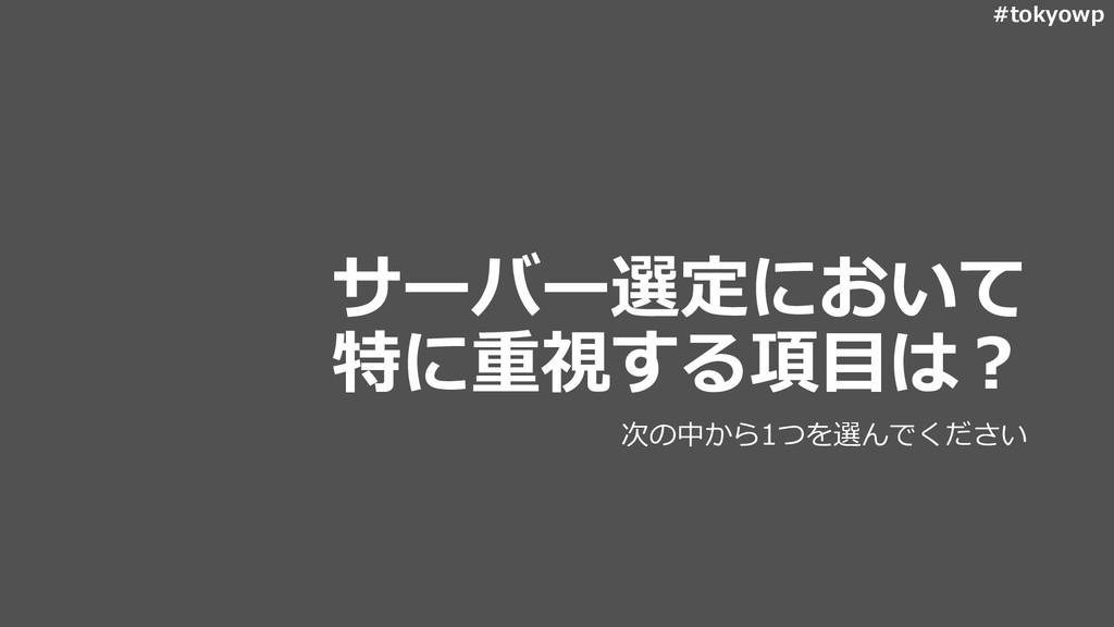 #tokyowp サーバー選定において 特に重視する項目は? 次の中から1つを選んでください