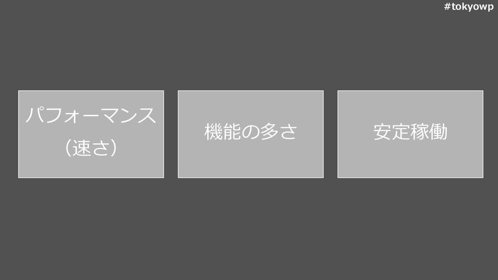 #tokyowp パフォーマンス (速さ) 機能の多さ 安定稼働